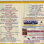 Tattamangalam Angadi vela details 2009