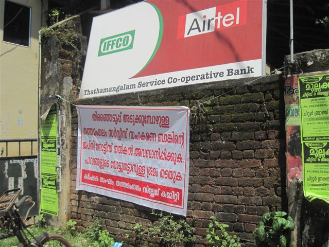 Banner in-front of Service coopertative bank tattamangalam