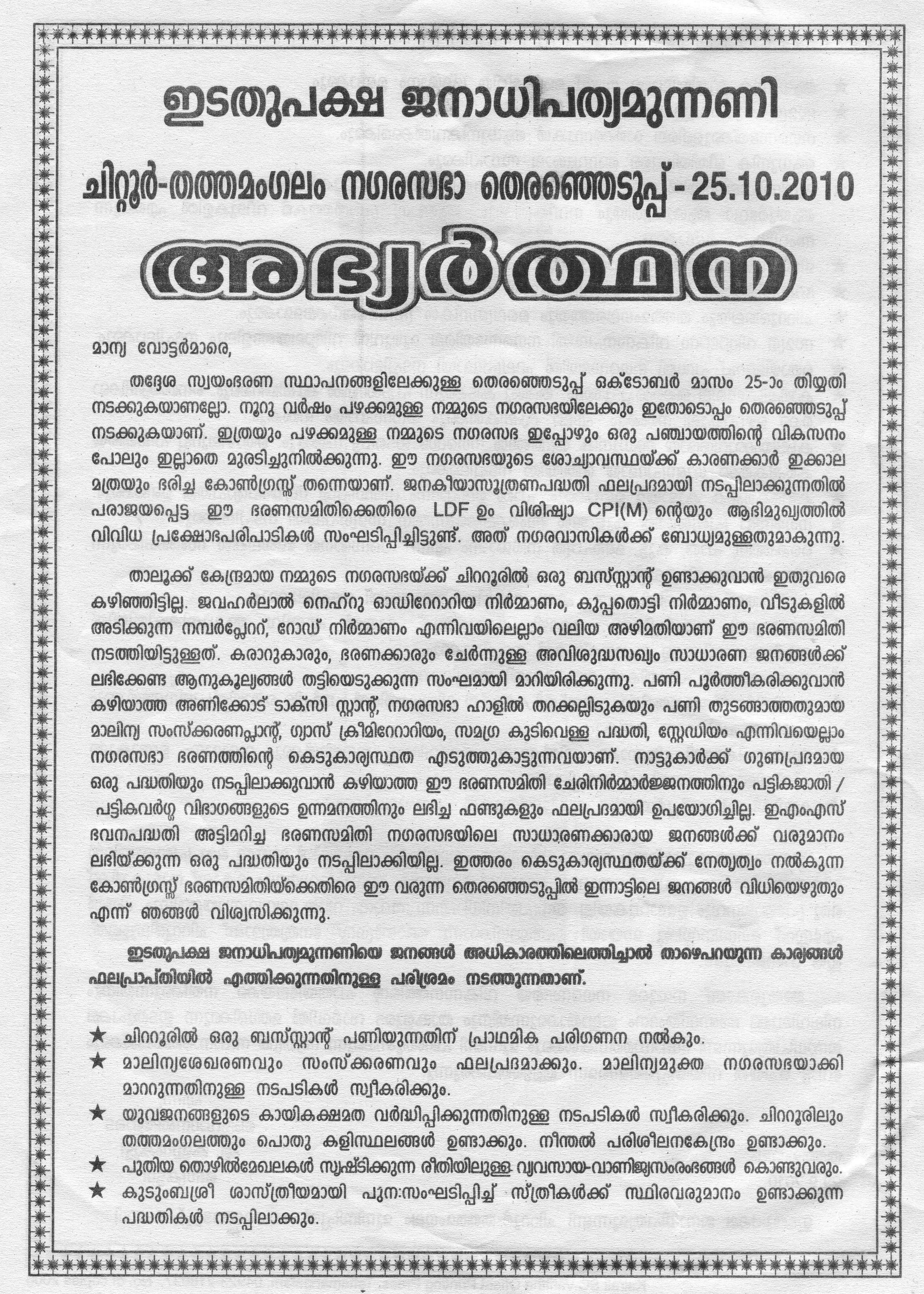 LDF manifesto chittur tattamangalam Municipality