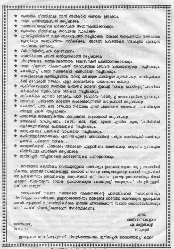 LDF Manifesto - Chittur-Tattamangalam Municipality 2010