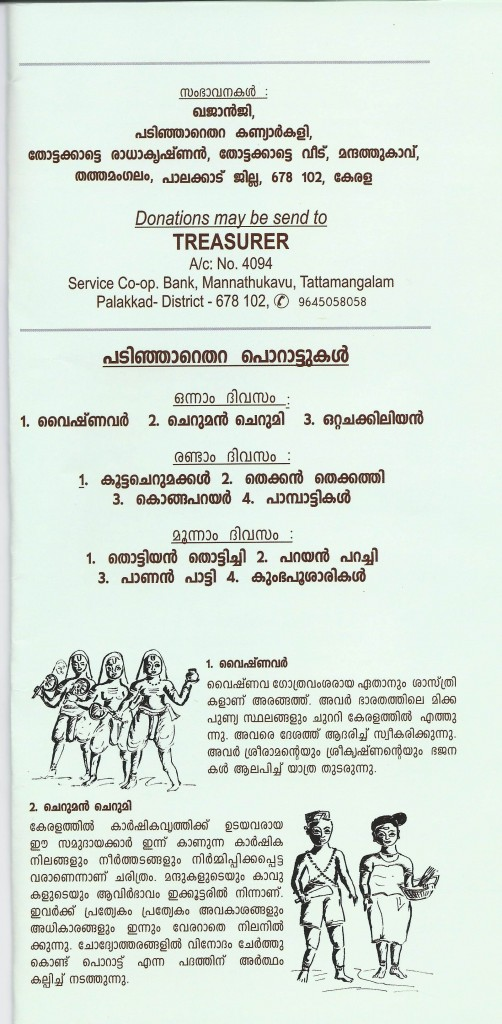 Tattamangalam Kanyarkali 2012 - Padinjare thara notice