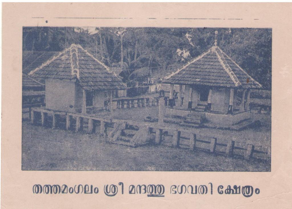 Mannathukavu old photos tattamangalam