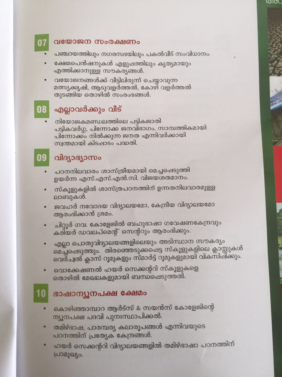 2016 election manifesto of K KRishnan kutty Chittur Palakkad