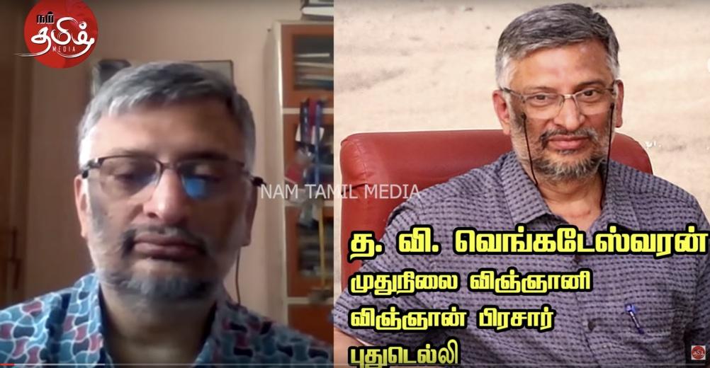 Venkateswaran Thathamangalam Viswanathan