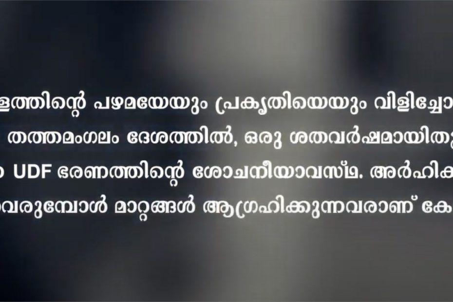 Chittur tattamangalam UDF Government
